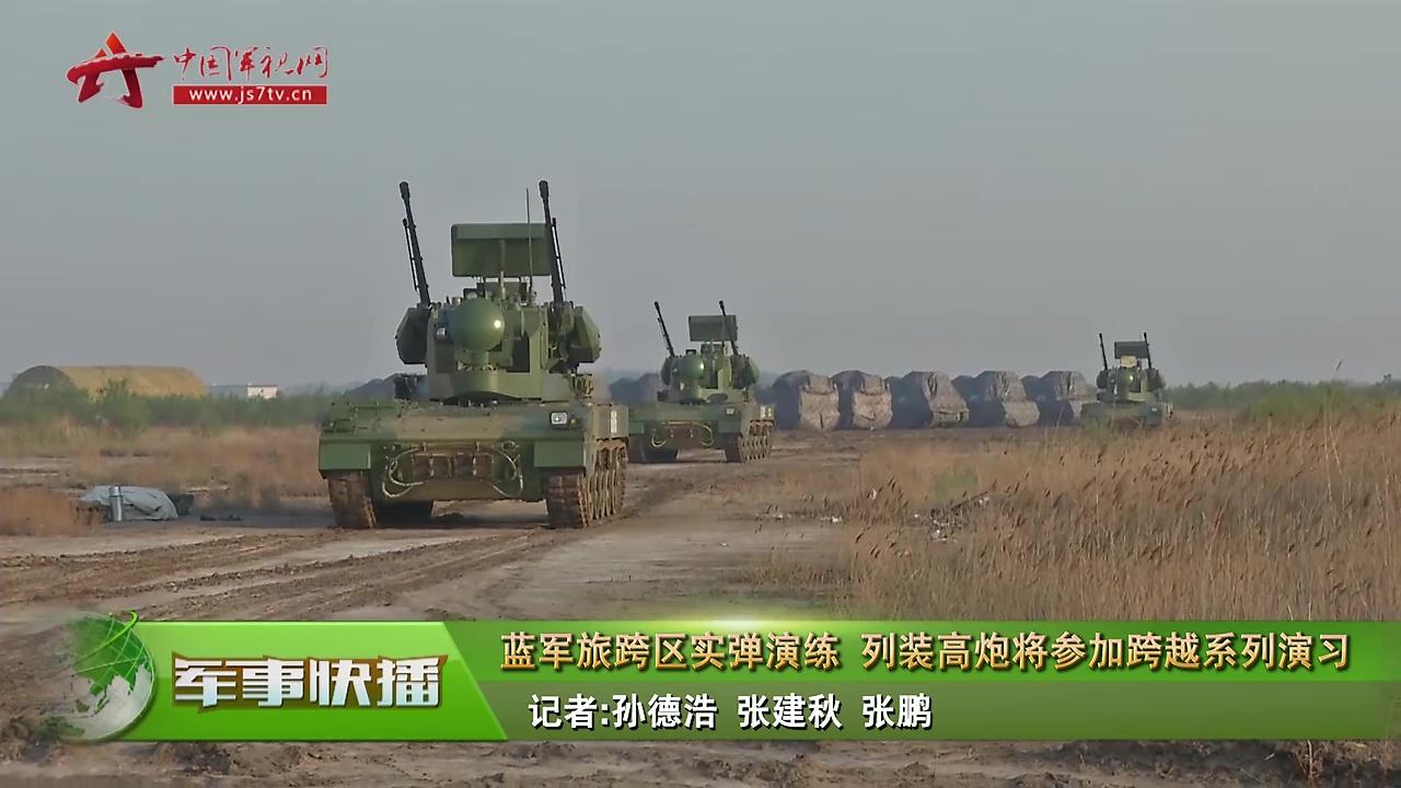 Les nouveaux PGZ-07 qui vient d'équiper l'OPFOR de Zhurihe s'entraînent près de la baie de Bohai.